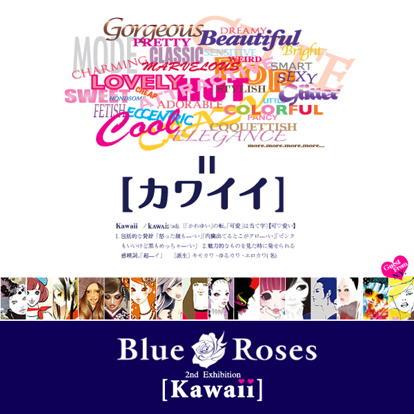 Blue Roses 2nd Exhibition - Kawaii-