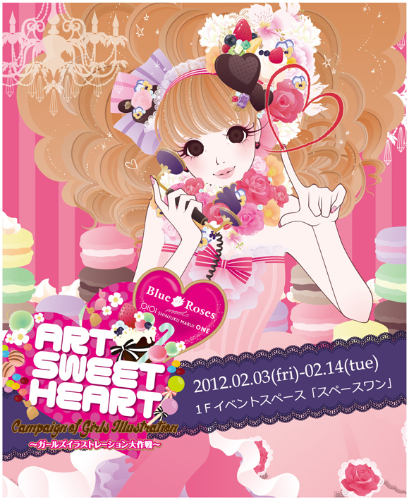BlueRoses x SHINJUKU MARUI ONE Art♡Sweet♡Heart ~ガールズイラストレーション大作戦~