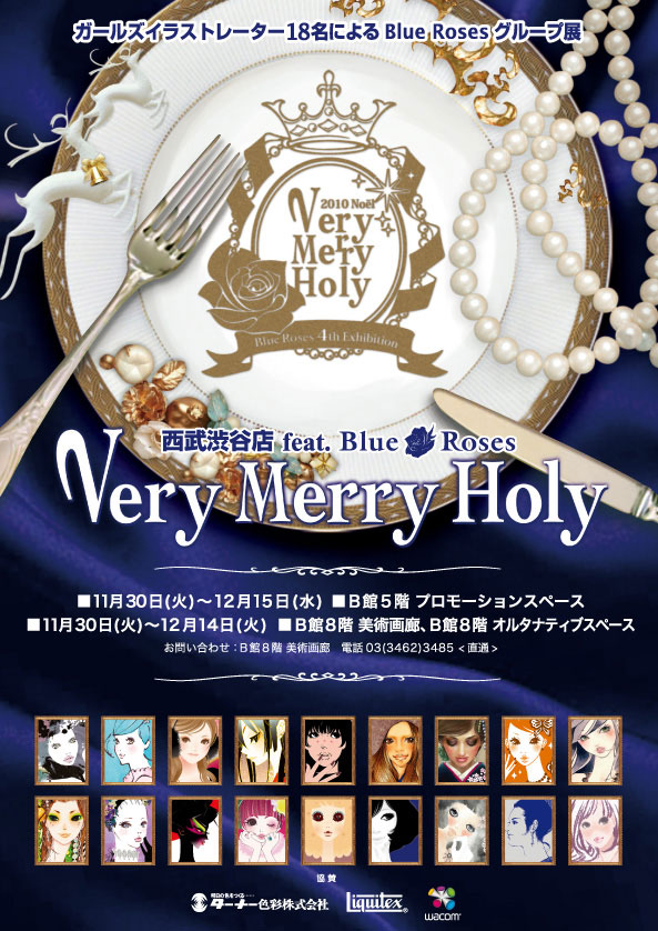 西武渋谷店 feat. BlueRoses【Very Merry Holy】